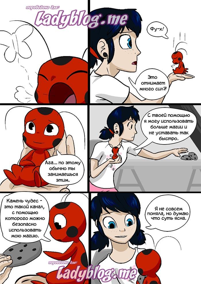 Комикс Леди Баг Пятна 34-2