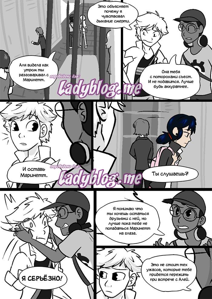 Комикс Леди Баг Пятна 28-3