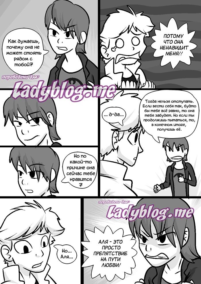 Комикс Леди Баг Пятна 29-3