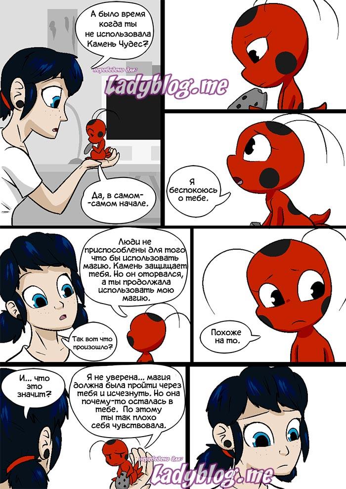 Комикс Леди Баг Пятна 34-3