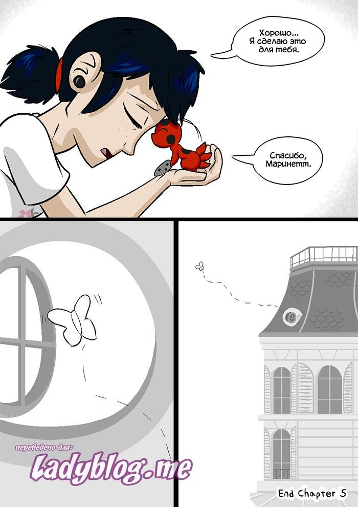 Комикс Леди Баг Пятна 34-5