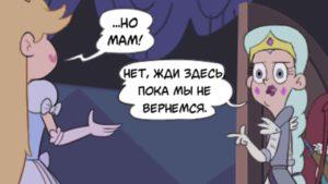 Комикс Стар Гости из будущего 37
