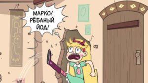 Комикс Стар Дверь