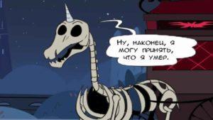 Комикс Стар Скелет Единорога