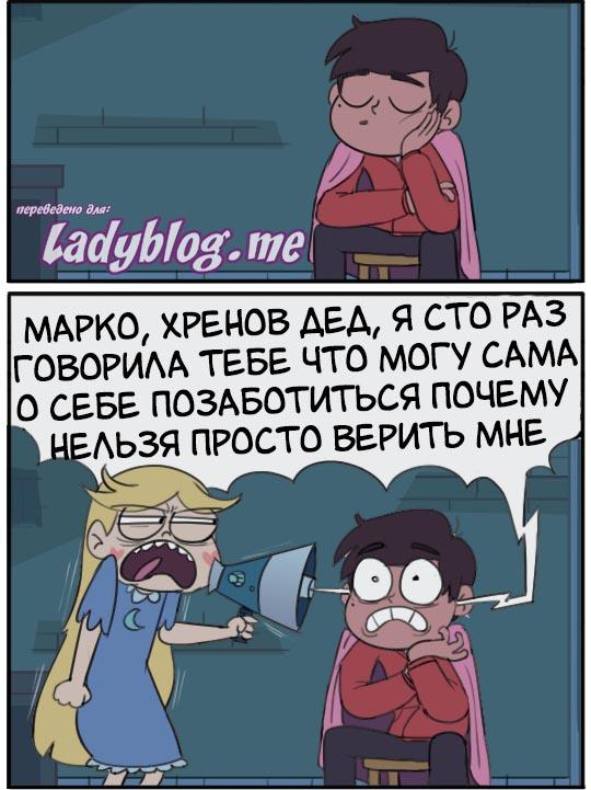 Комикс Стар Она вернулась а там 5
