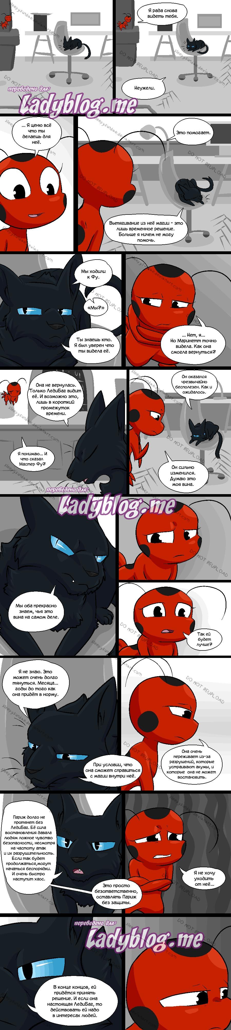 Комикс Леди Баг Пятна 56-1