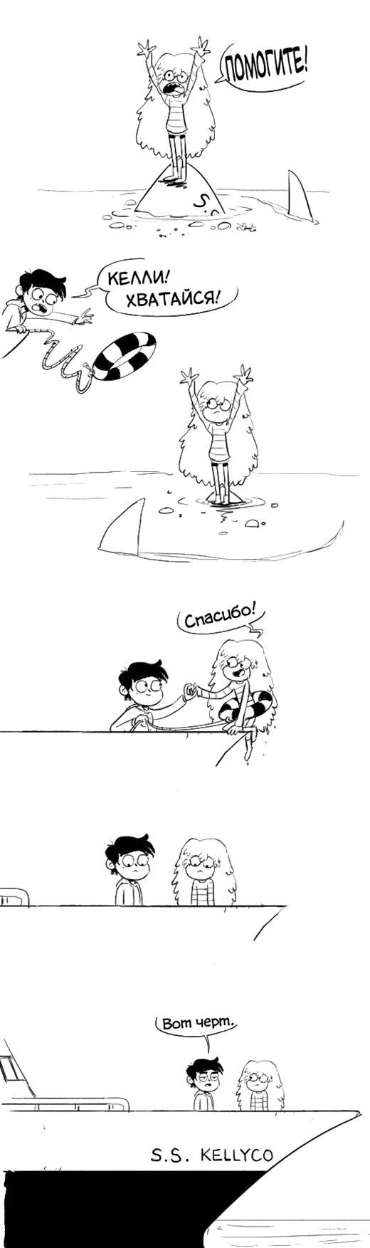 Комикс Стар Спасение Утопающих 1