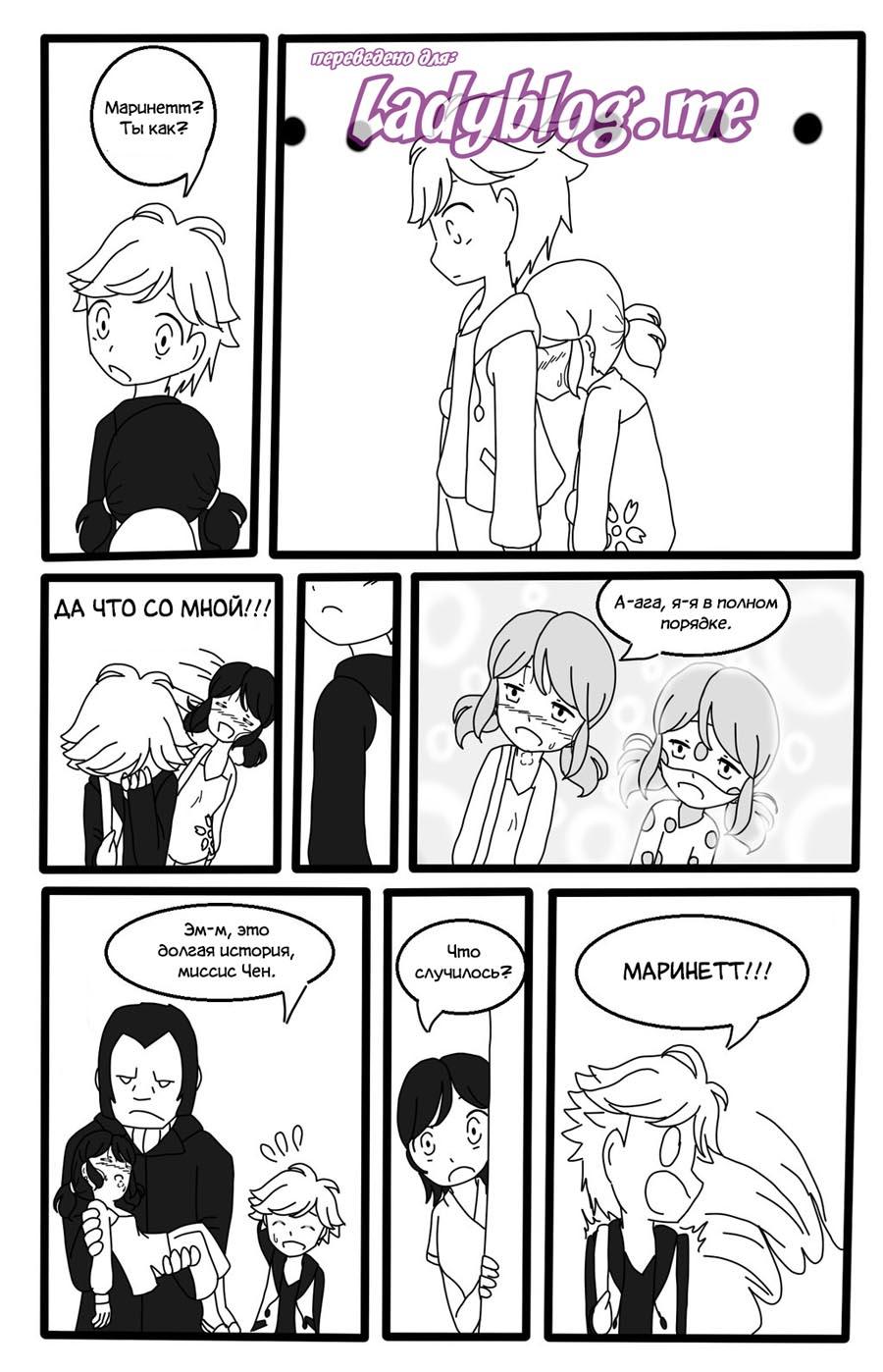 Комикс Леди Баг Не Болей 1-4