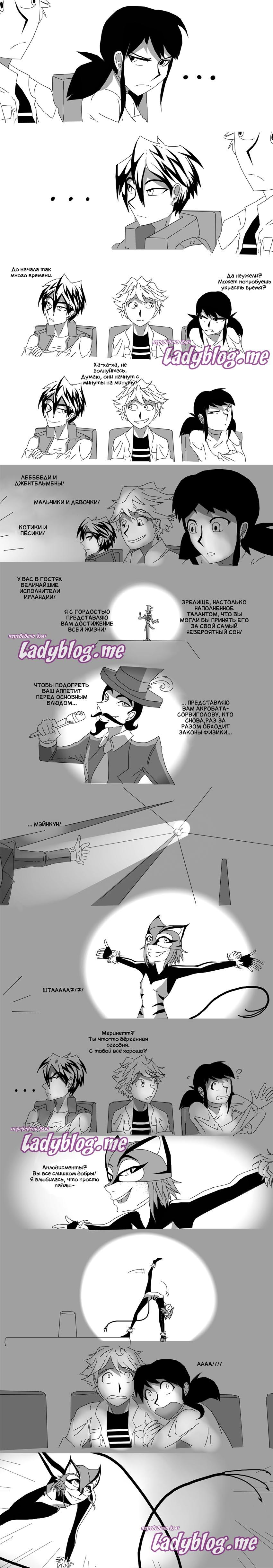 Комикс Леди Баг Азарт Охоты 4-1