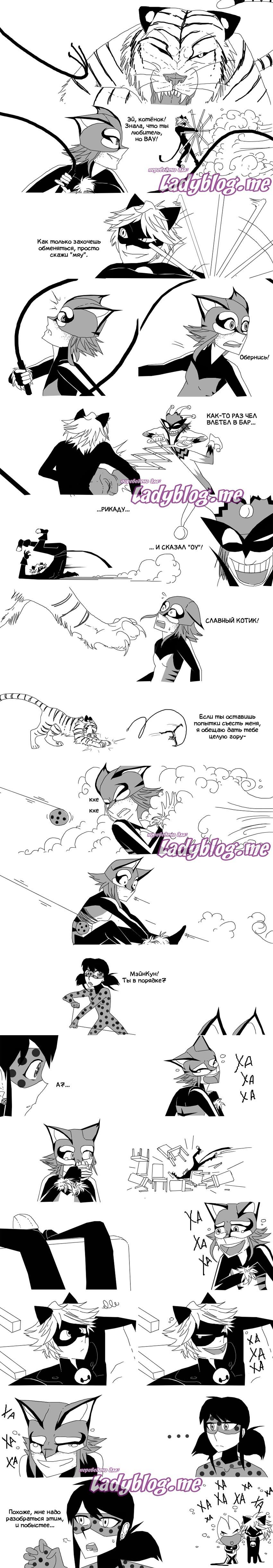 Комикс Леди Баг Азарт Охоты 6-1