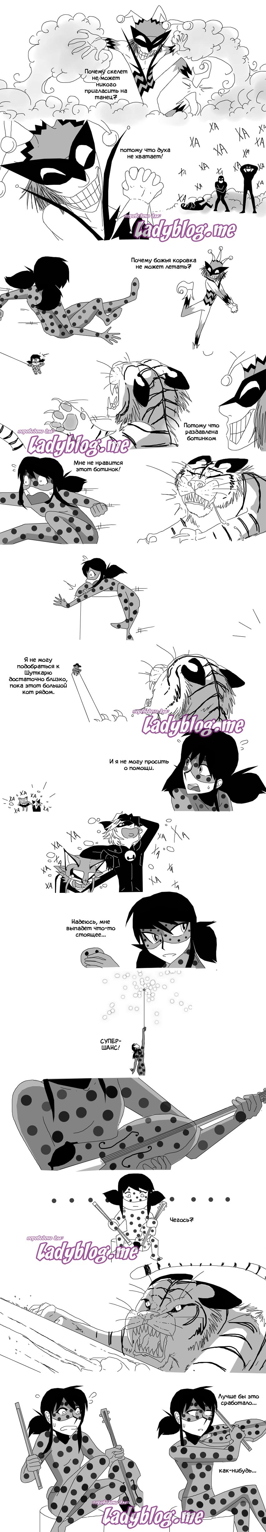 Комикс Леди Баг Азарт Охоты 6-2