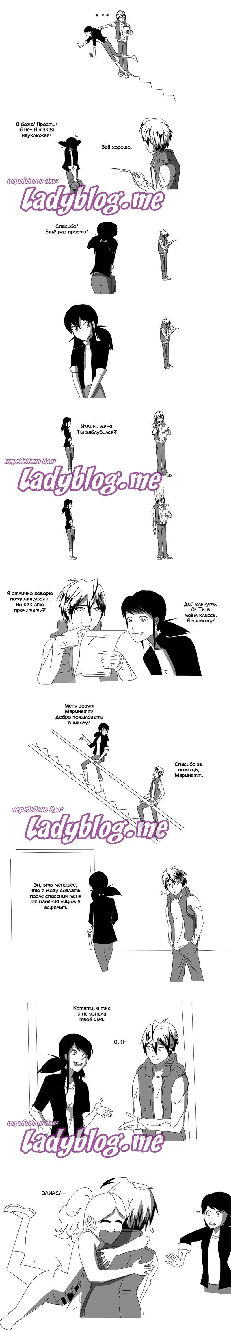 Комикс Леди Баг Азарт Охоты 1-3