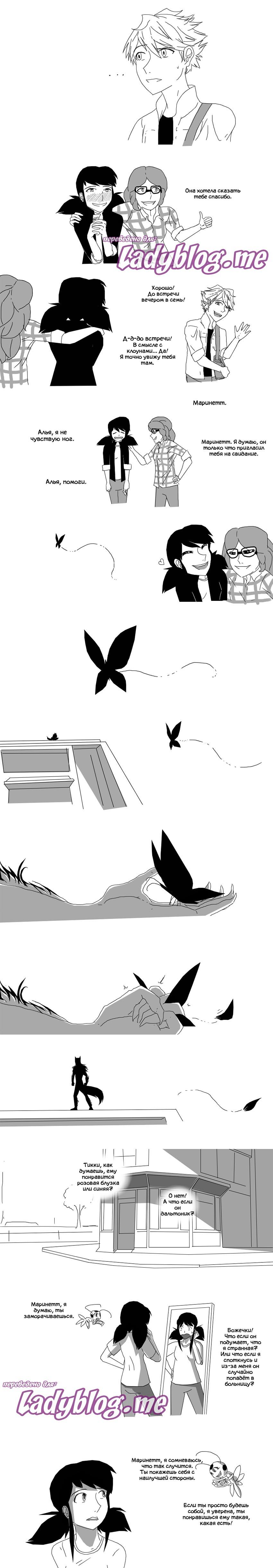 Комикс Леди Баг Азарт Охоты 2-2