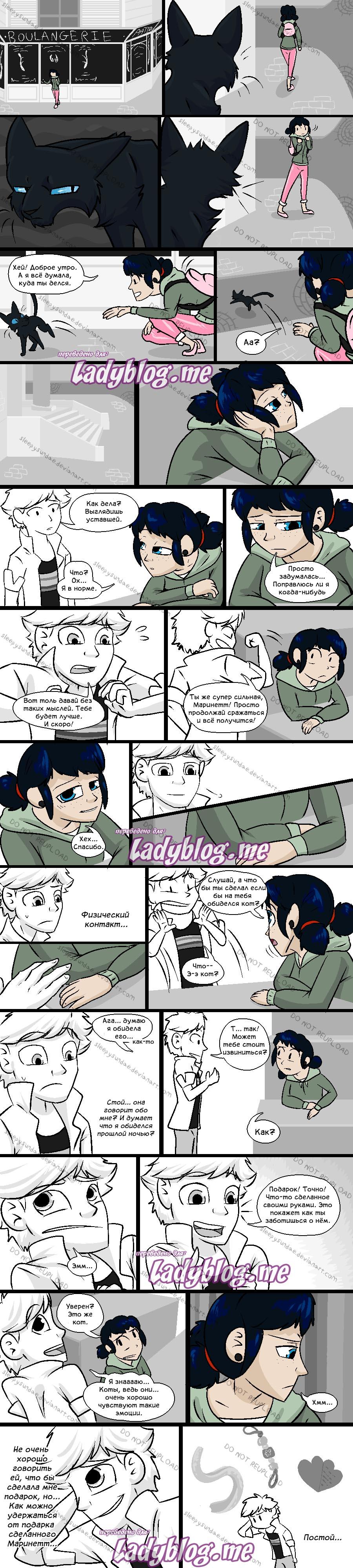 Комикс Леди Баг Пятна 60-1
