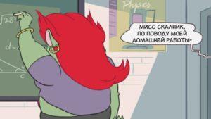 Комикс Стар Домашняя Работа