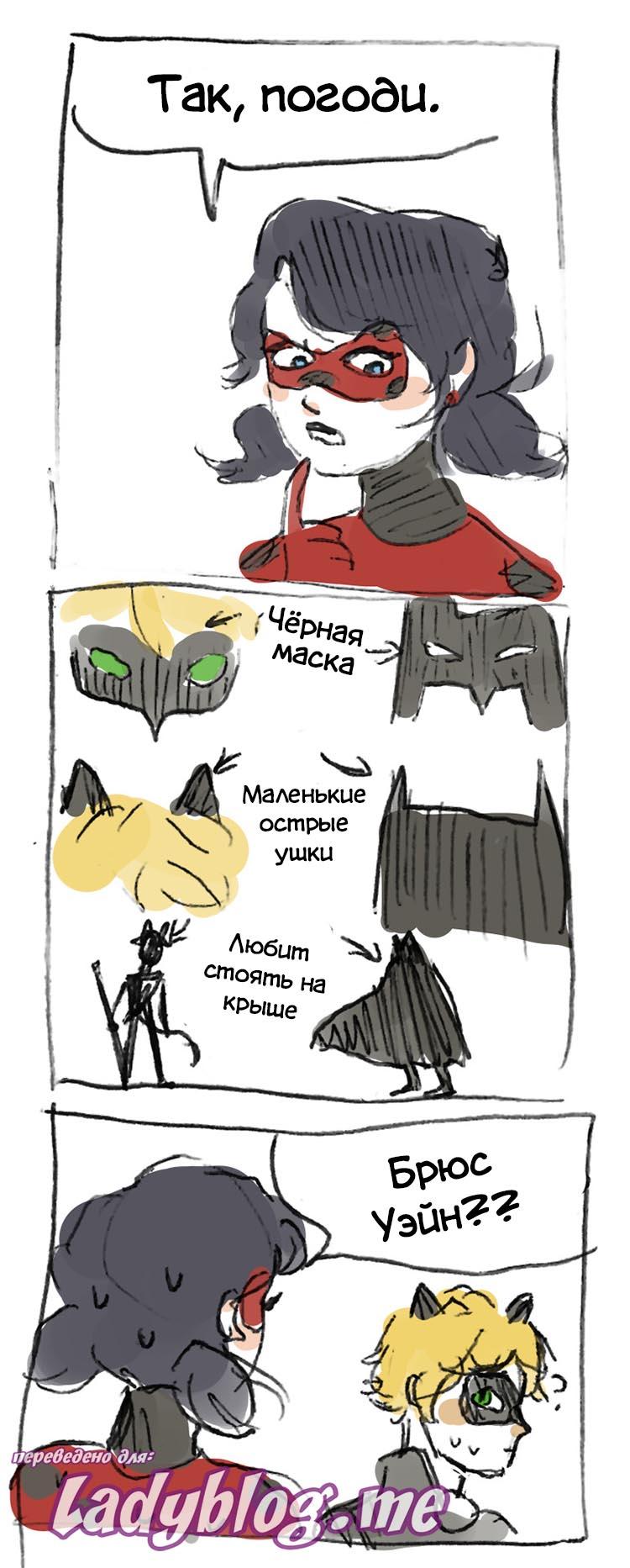 Комикс Леди Баг Она Догадалась 1