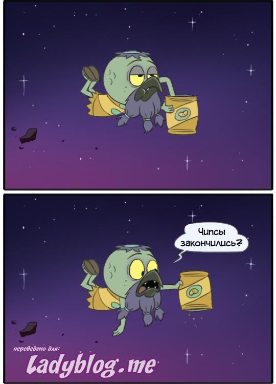 Комикс Стар Где-то Далеко 1