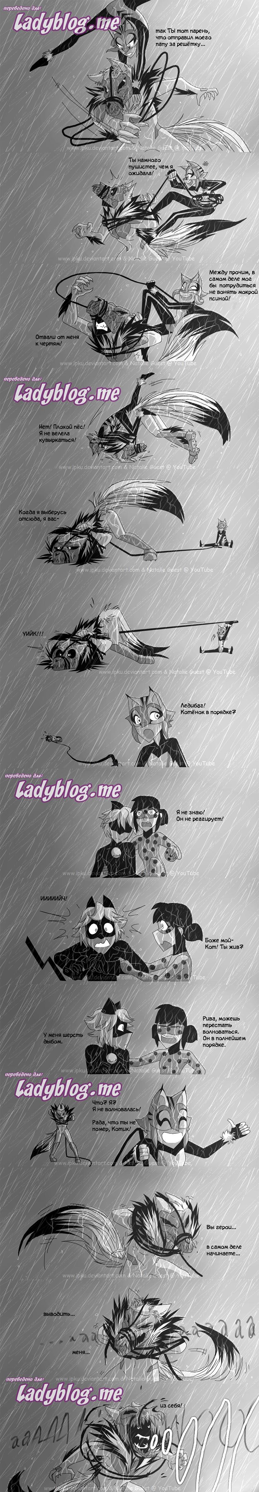 Комикс Леди Баг Азарт Охоты 20-1