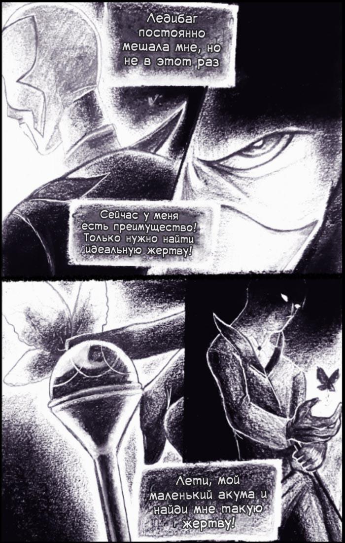 Комикс Леди Баг Цена Жизни 6-1