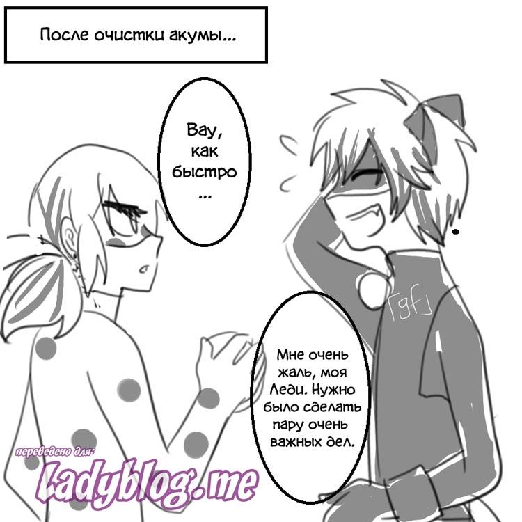 Комикс Леди Баг Амнезия 4-14