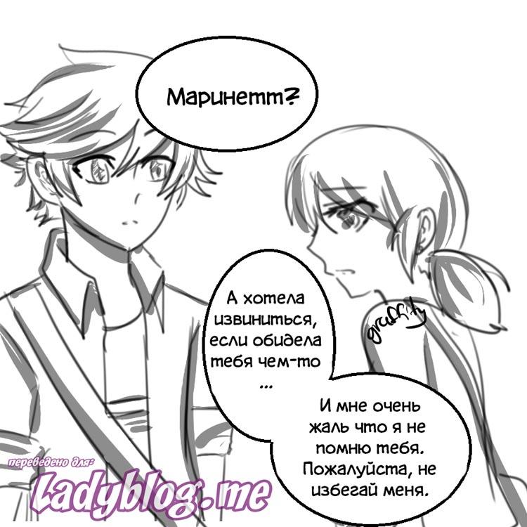 Комикс Леди Баг Амнезия 4-2
