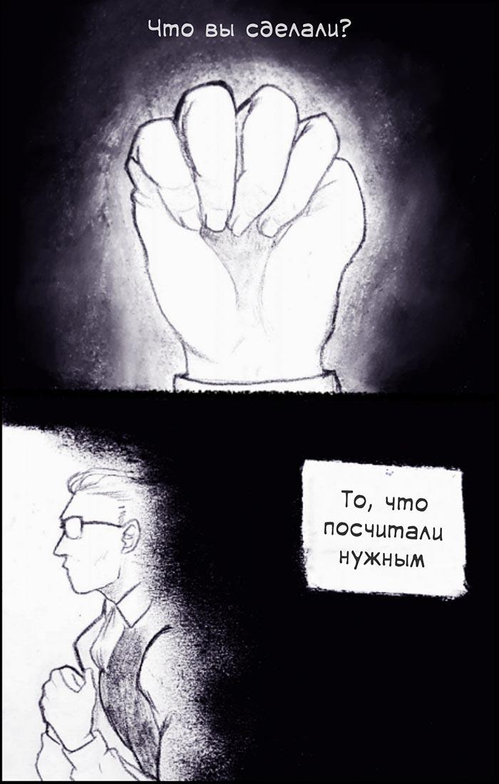 Комикс Леди Баг Цена Жизни 5-2