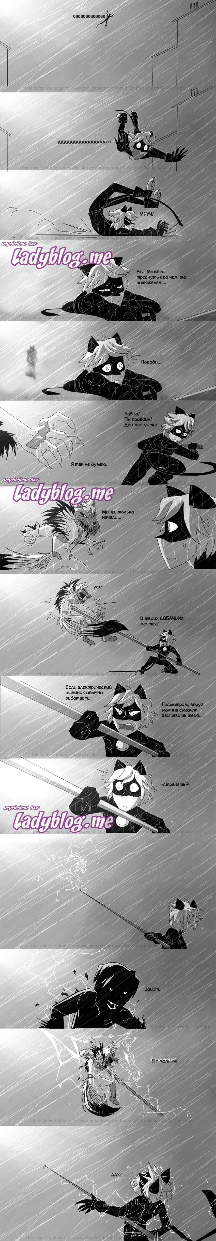 Комикс Леди Баг Азарт Охоты 19-2