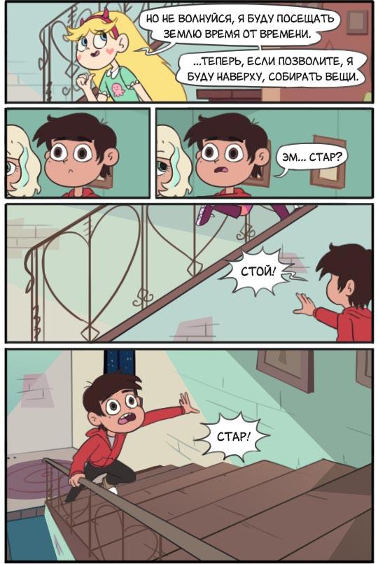 Комикс Стар Гости из будущего 54-3