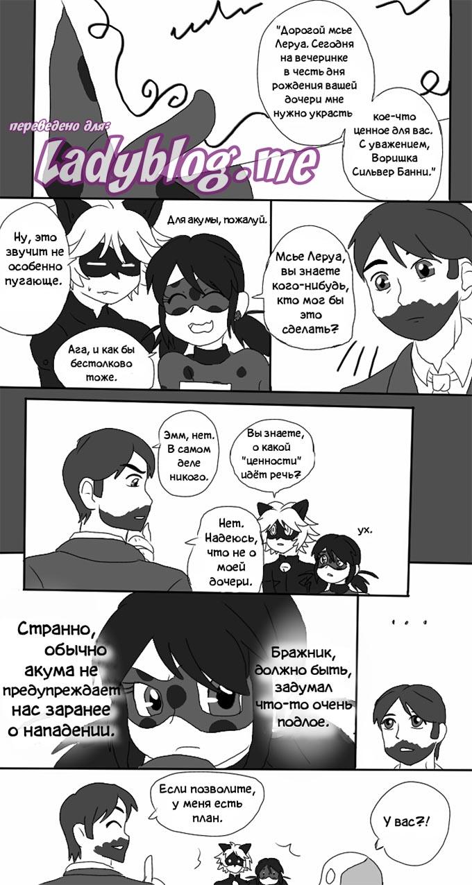 Комикс Леди Баг Дебют 1-3