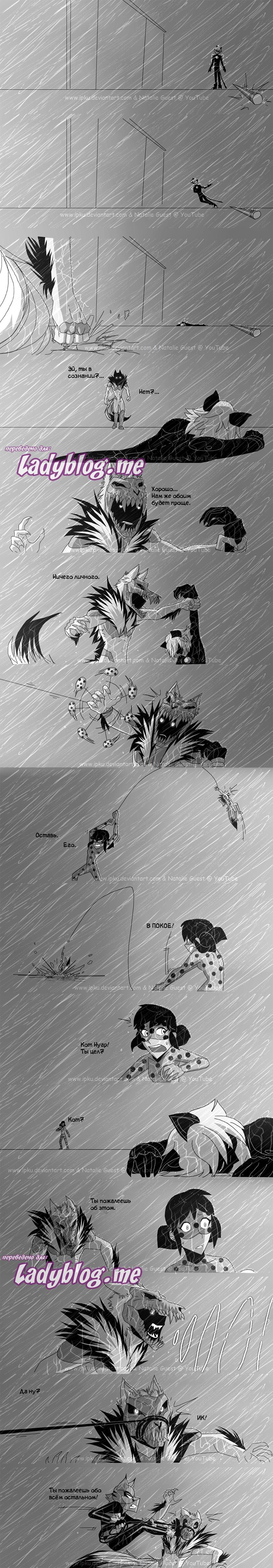 Комикс Леди Баг Азарт Охоты 19-3