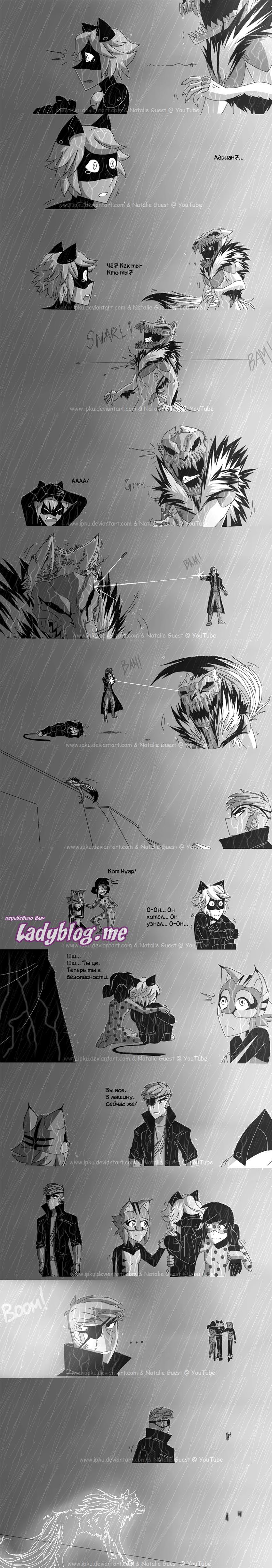 Комикс Леди Баг Азарт Охоты 20-3