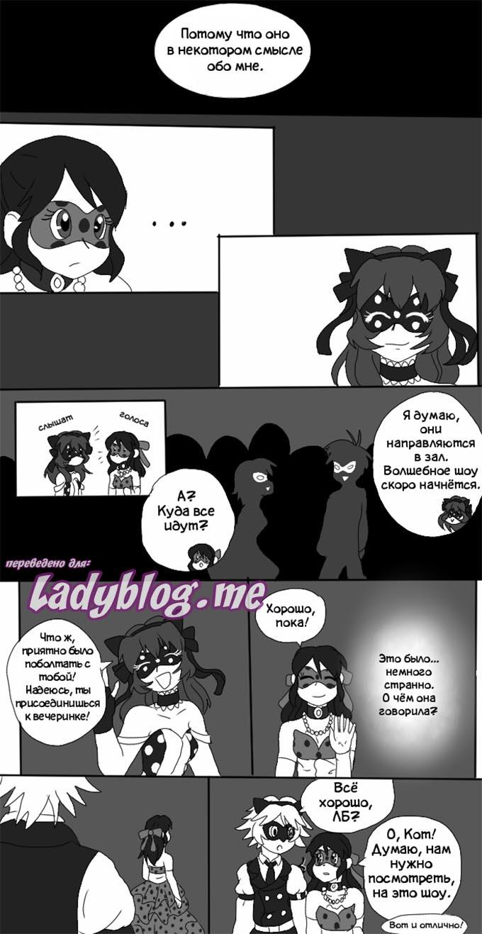 Комикс Леди Баг Дебют 4-4