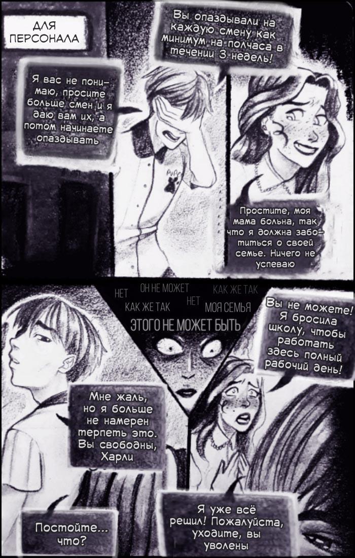Комикс Леди Баг Цена Жизни 6-4