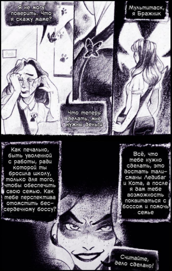 Комикс Леди Баг Цена Жизни 6-5