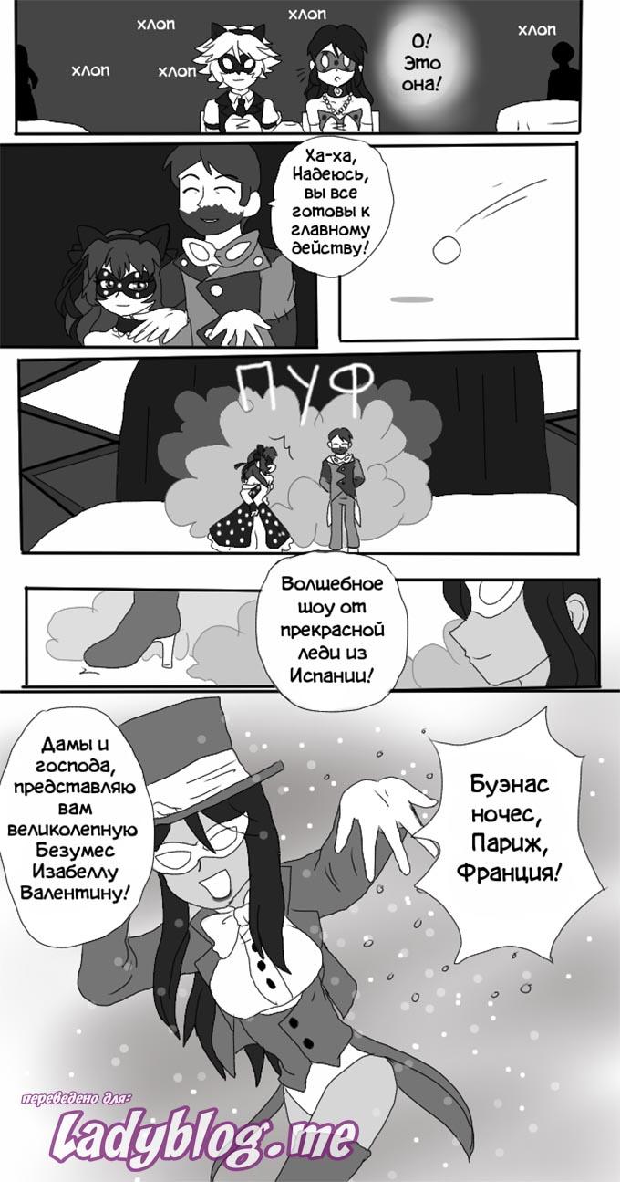 Комикс Леди Баг Дебют 4-6