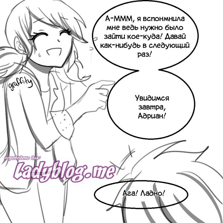 Комикс Леди Баг Амнезия 4-8