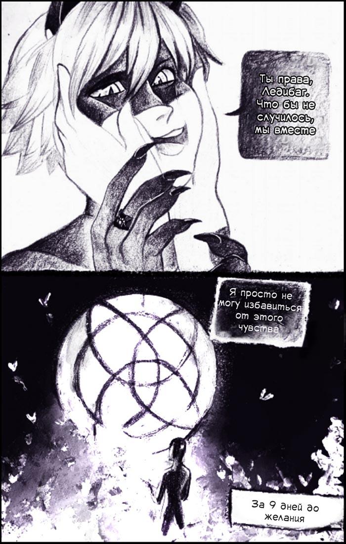 Комикс Леди Баг Цена Жизни 5-8