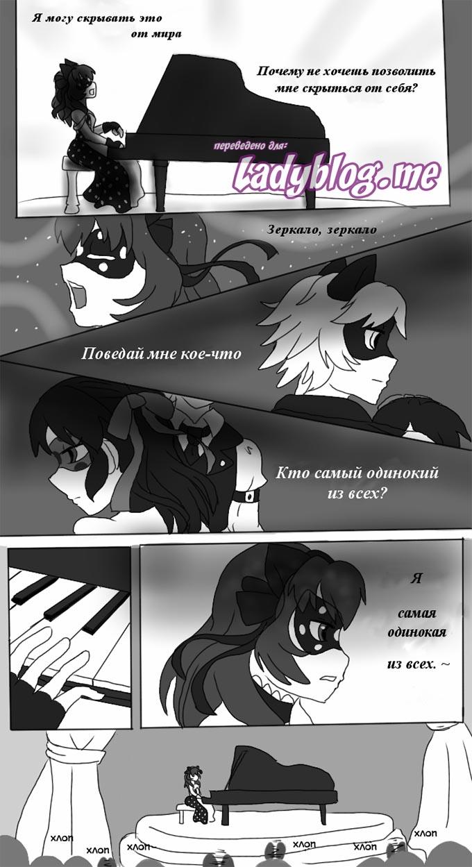Комикс Леди Баг Дебют 3-5