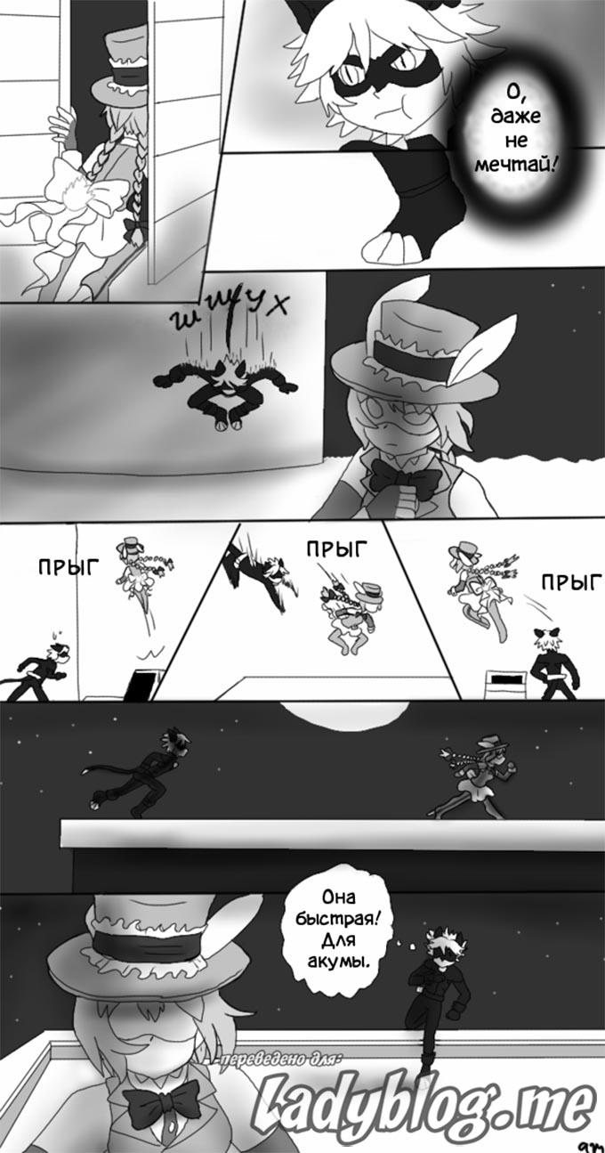 Комикс Леди Баг Дебют 6-2