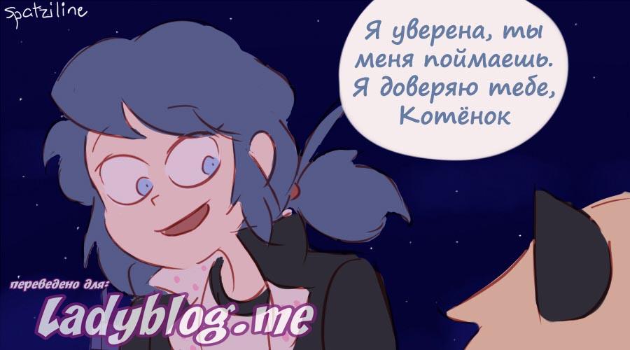 Комикс Леди Баг Вещи Которые Он Знает 1-3