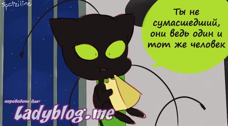 Комикс Леди Баг Вещи Которые Он Знает 1-6