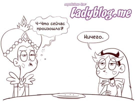 Комикс Стар Последний Начо 7