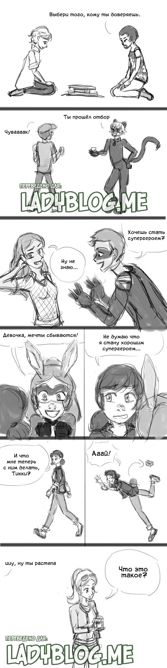 Комикс Леди Баг Всем По Талисману
