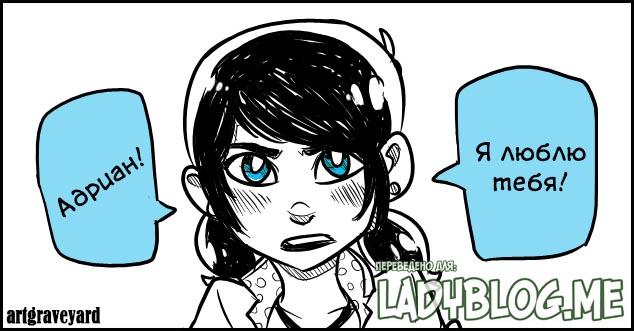 Комикс Леди Баг Братаны 1
