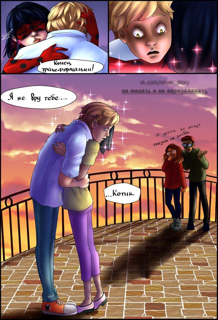 Комикс Леди Баг Падение 14-2