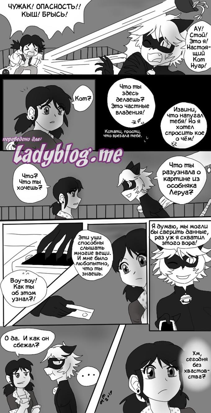 Комикс Леди Баг Безумие Только Начинается 3-6