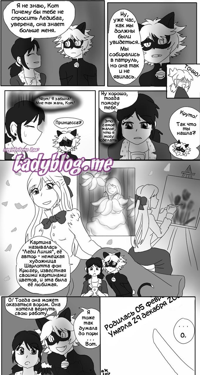 Комикс Леди Баг Безумие Только Начинается 3-2