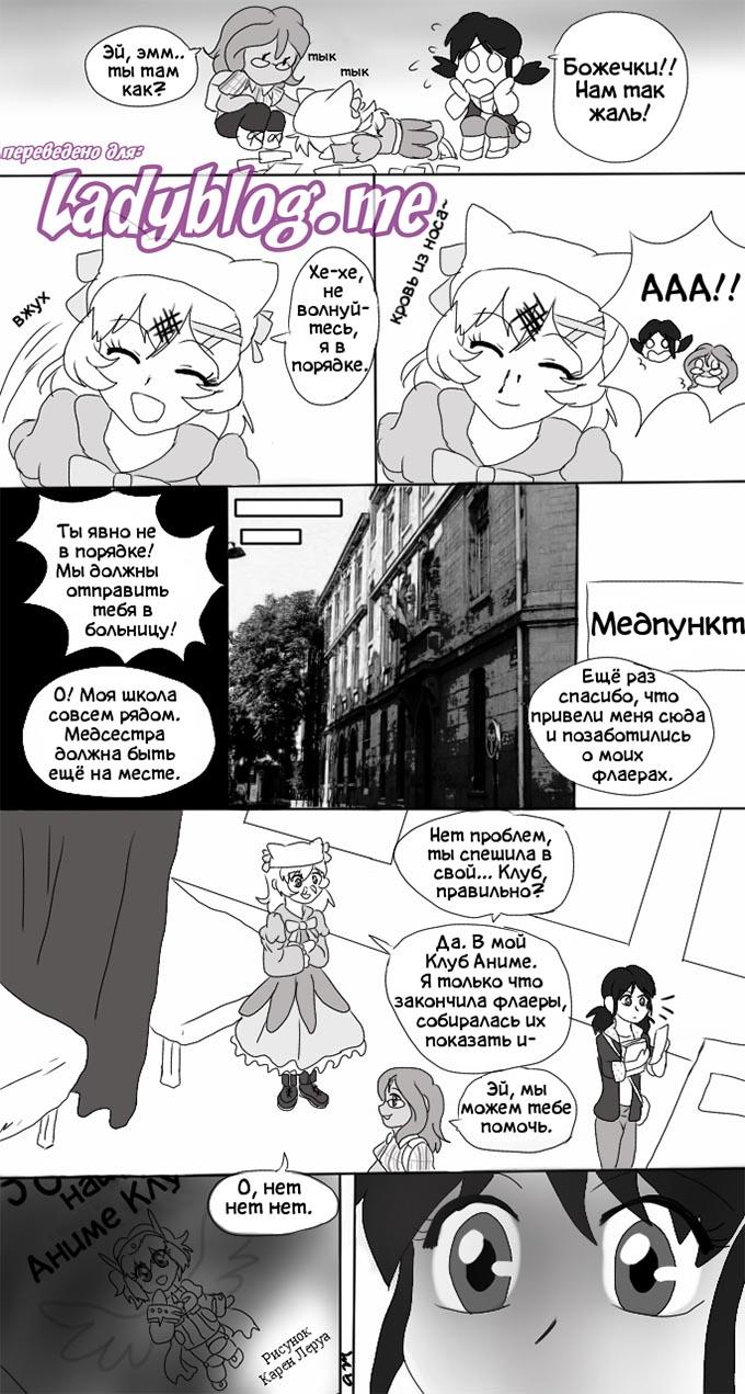 Комикс Леди Баг Безумие Только Начинается 1-4