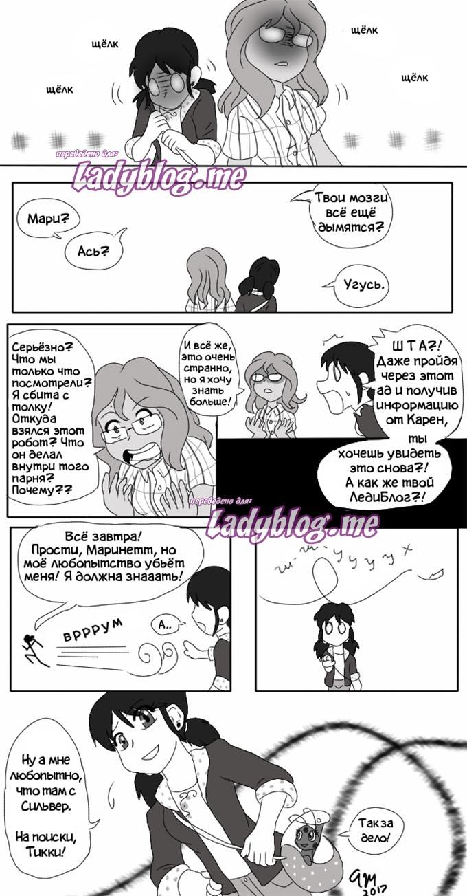 Комикс Леди Баг Безумие Только Начинается 2-5