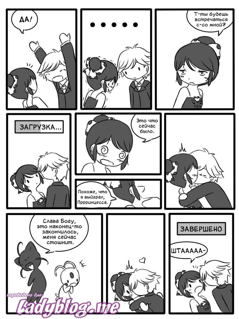 Комикс Леди Баг Пари 3-9